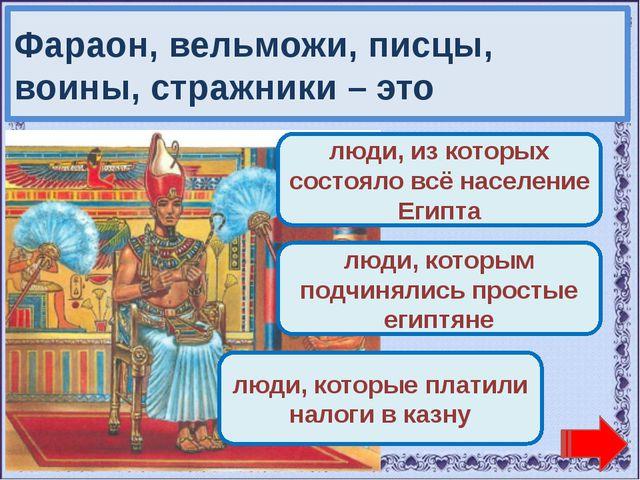 Переход хода! Переход хода! люди, из которых состояло всё население Египта лю...