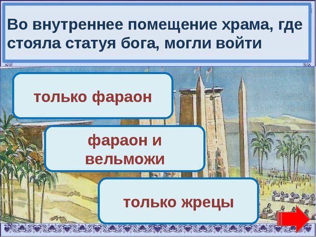 Переход хода! Переход хода! только фараон фараон и вельможи Молодец! только ж...