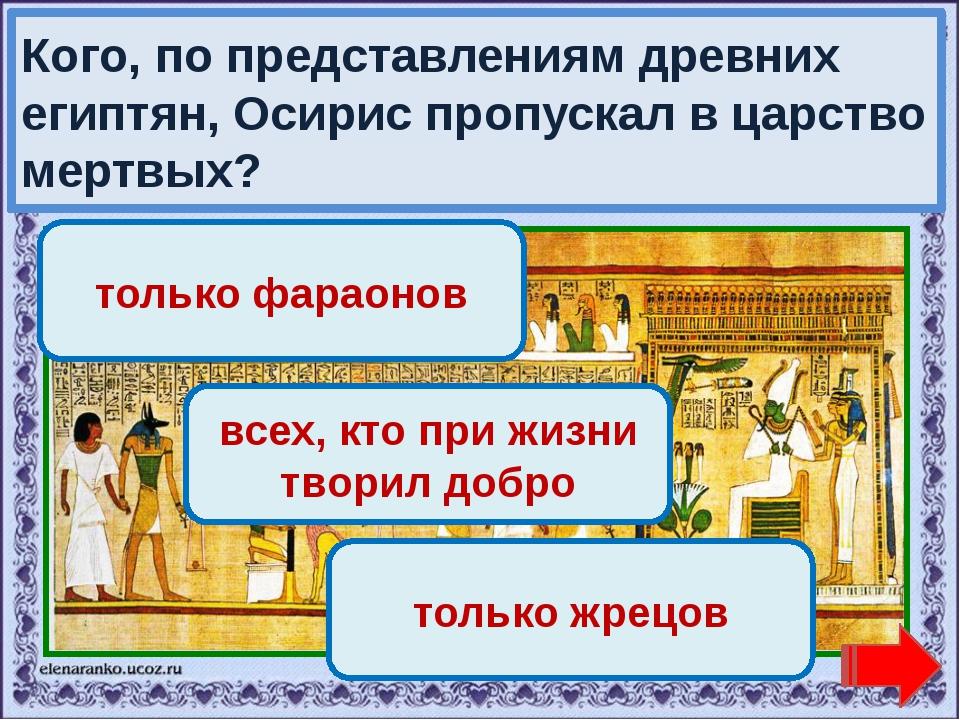 Переход хода! Переход хода! только фараонов только жрецов Молодец! всех, кто...