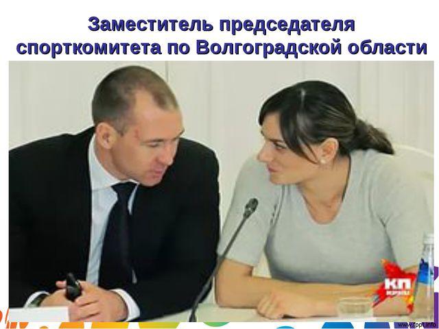 Заместитель председателя спорткомитета по Волгоградской области
