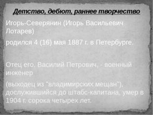 Игорь-Северянин (Игорь Васильевич Лотарев) родился 4 (16) мая 1887 г. в Петер