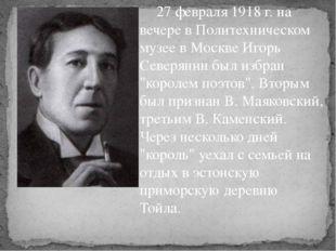27 февраля 1918 г. на вечере в Политехническом музее в Москве Игорь Северяни