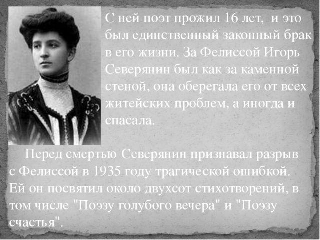 Перед смертью Северянин признавал разрыв с Фелиссой в 1935 году трагической...