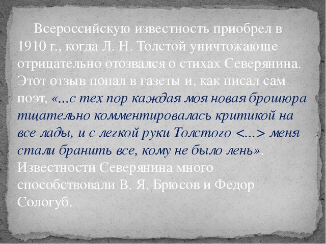 Всероссийскую известность приобрел в 1910 г., когда Л. Н. Толстой уничтожающ...