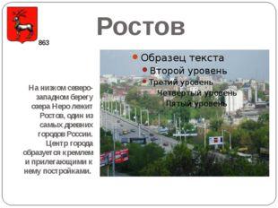 Ростов На низком северо-западном берегу озера Неро лежит Ростов, один из самы