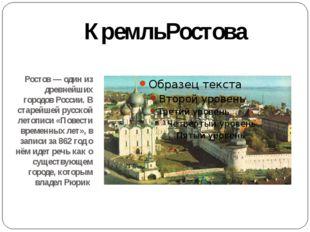 Ростов— один из древнейших городов России. В старейшей русской летописи «По