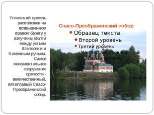 Спасо-Преображенский собор Угличский кремль расположен на возвышенном правом