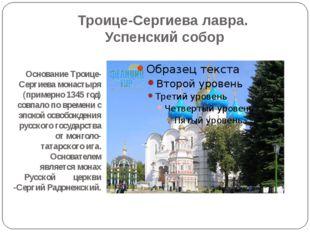 Троице-Сергиева лавра. Успенский собор Основание Троице-Сергиева монастыря (п