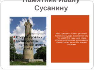 Иван Осипович Сусанин, крестьянин Костромского уезда, прославился тем, что зи