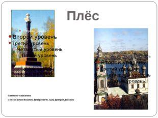 Плёс Памятник основателю г. Плёса князю Василию Дмитриевичу, сыну Дмитрия Дон
