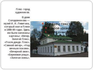 Плес- город художников. В доме Солодовникова — музей И. И. Левитана, который