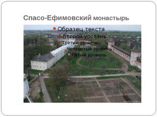 Спасо-Ефимовский монастырь