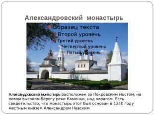Александровский монастырь Александровский монастырьрасположен за Покровским