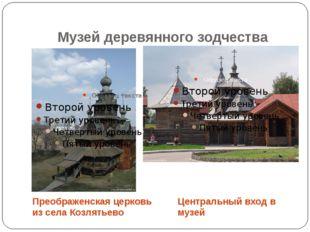 Музей деревянного зодчества Преображенская церковь из села Козлятьево Централ