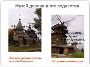 Музей деревянного зодчества Воскресенская церковь из села Потакино Ветряные м