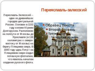 Переславль-Залесский -- один из древнейших городов центральной России. Основа