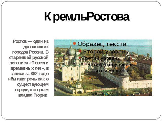 Ростов— один из древнейших городов России. В старейшей русской летописи «По...