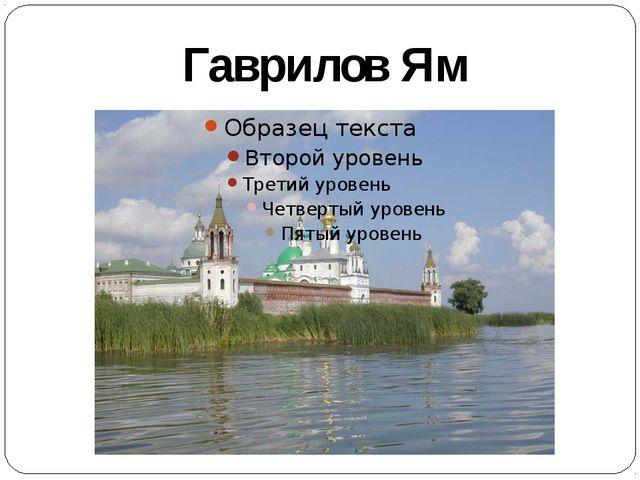 Гаврилов Ям