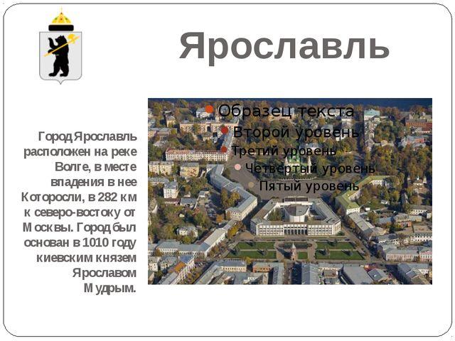 Ярославль Город Ярославль расположен на реке Волге, в месте впадения в нее Ко...