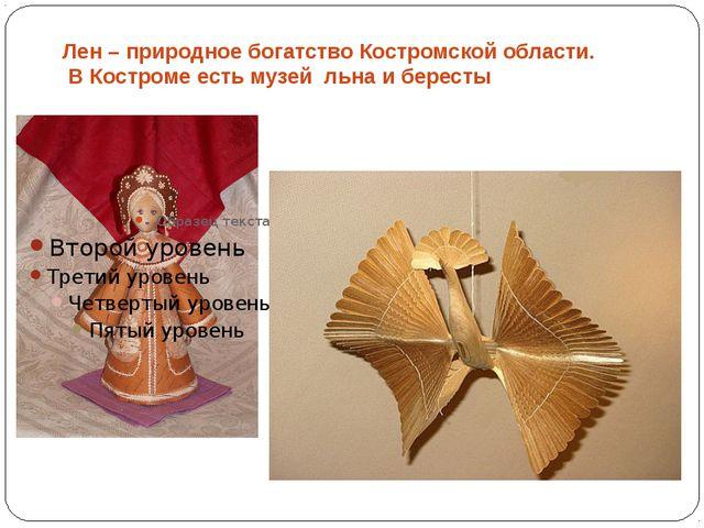 Лен – природное богатство Костромской области. В Костроме есть музей льна и...