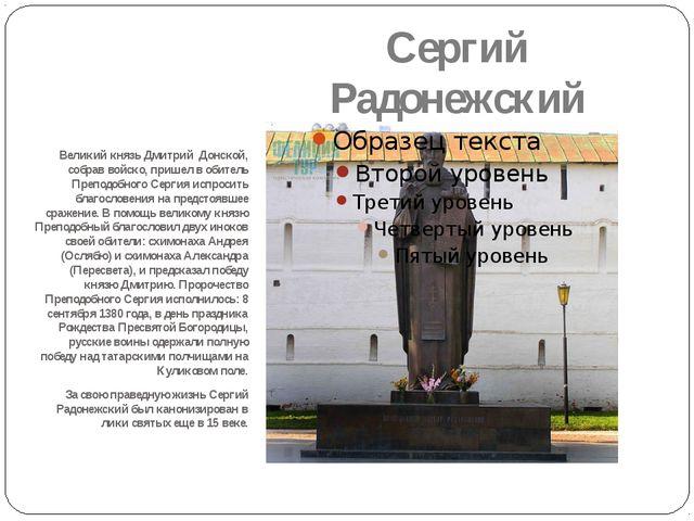 Великий князь Дмитрий Донской, собрав войско, пришел в обитель Преподобного С...