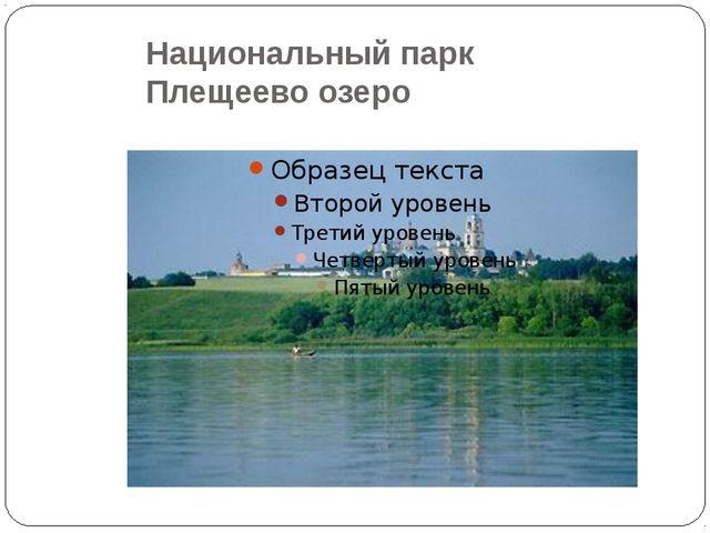 Национальный парк Плещеево озеро