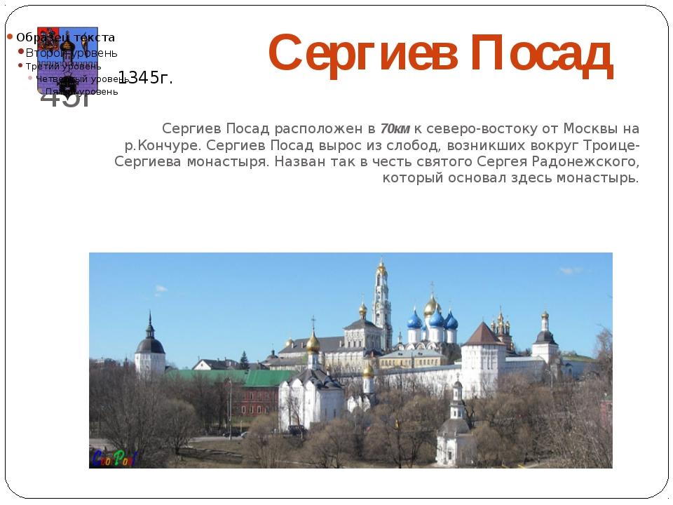 1345г Сергиев Посад расположен в70кмк северо-востоку от Москвы на р.Кончуре...