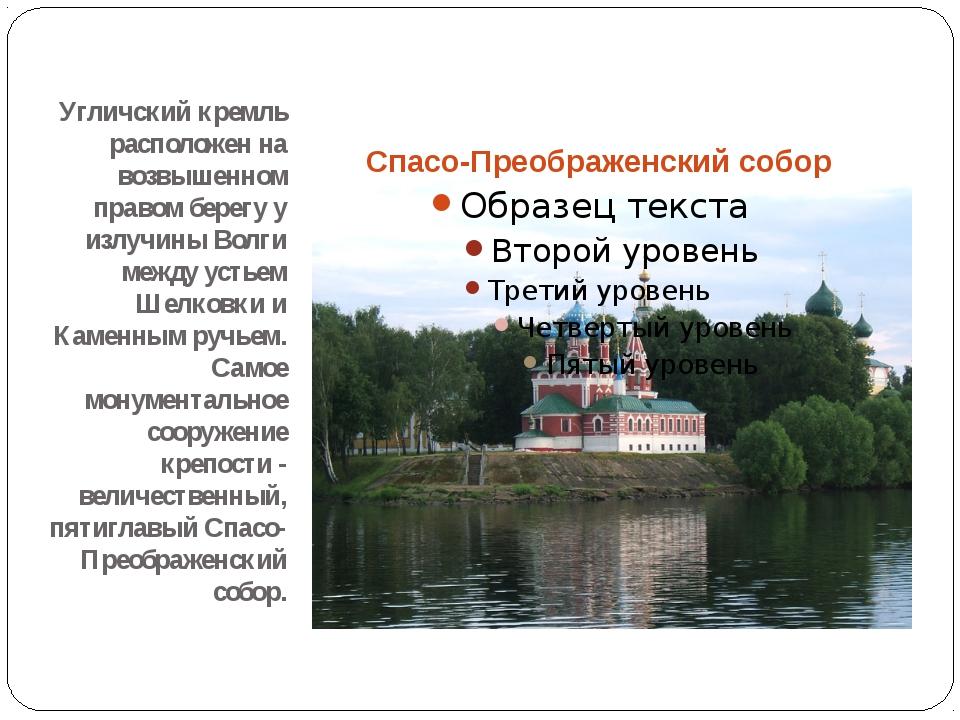 Спасо-Преображенский собор Угличский кремль расположен на возвышенном правом...