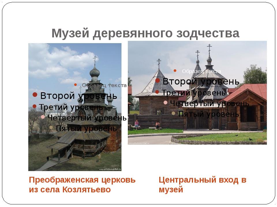 Музей деревянного зодчества Преображенская церковь из села Козлятьево Централ...