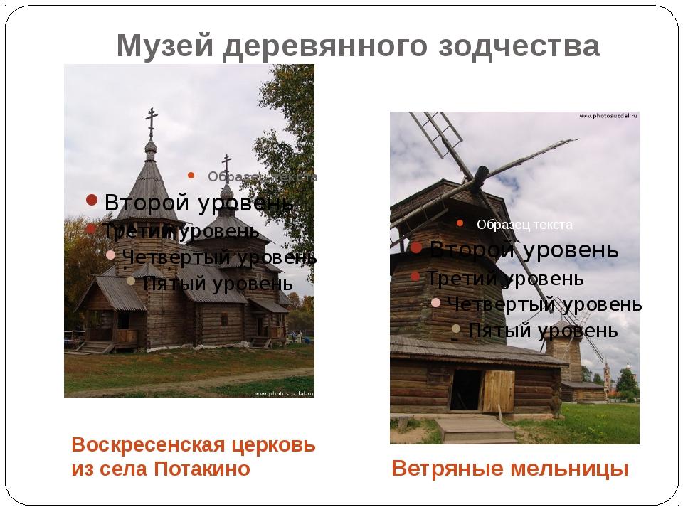 Музей деревянного зодчества Воскресенская церковь из села Потакино Ветряные м...