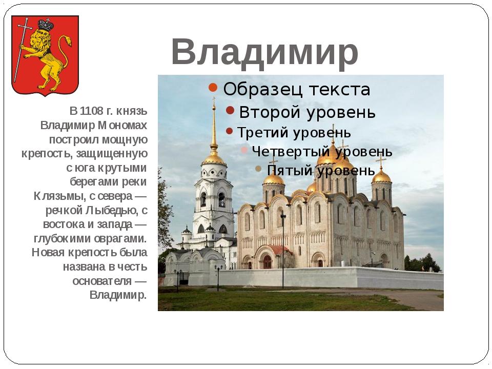 Владимир В 1108 г. князь Владимир Мономах построил мощную крепость, защищенну...