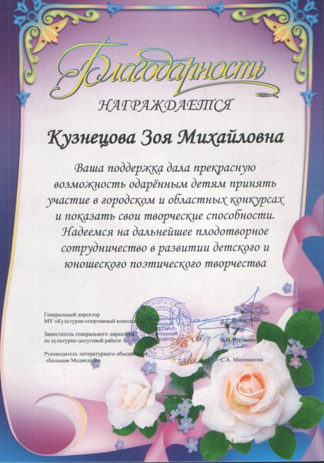 C:\Documents and Settings\Катюшка\Рабочий стол\конкурс приложения\SWScan0000200153.bmp