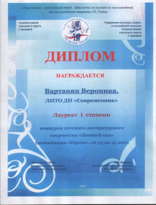 C:\Documents and Settings\Катюшка\Рабочий стол\конкурс приложения\SWScan0000200075.bmp