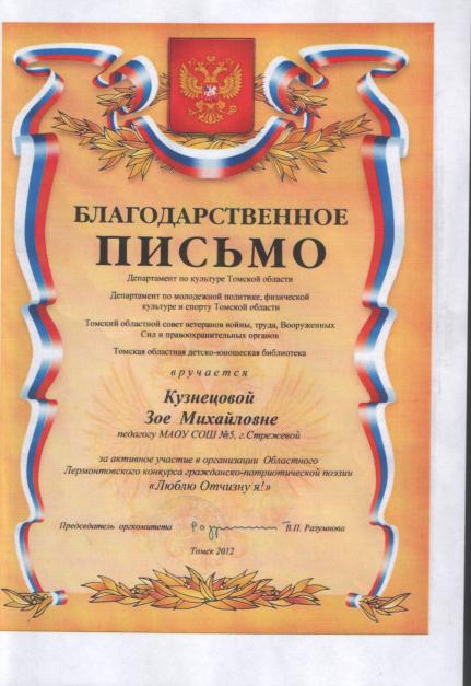 C:\Documents and Settings\Катюшка\Рабочий стол\конкурс приложения\SWScan0000200119.bmp