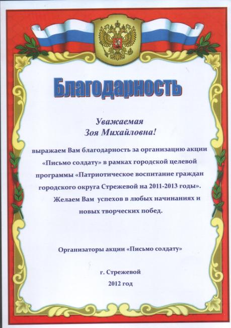 C:\Documents and Settings\Катюшка\Рабочий стол\конкурс приложения\SWScan0000200113.bmp