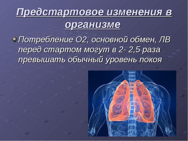 Предстартовое изменения в организме Потребление О2, основной обмен, ЛВ перед...