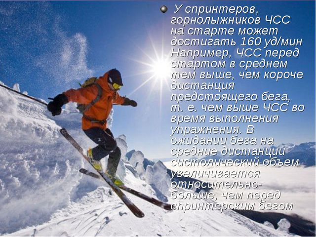 У спринтеров, горнолыжников ЧСС на старте может достигать 160 уд/мин Наприме...