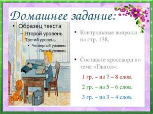 Домашнее задание: Контрольные вопросы на стр. 138. Составьте кроссворд по тем
