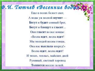 Ф.И. Тютчев «Весенние воды» Еще в полях белеет снег, А воды уж весной шумят —