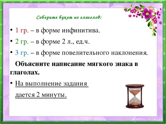 Соберите букет из глаголов: 1 гр. – в форме инфинитива. 2 гр. – в форме 2 л.,...