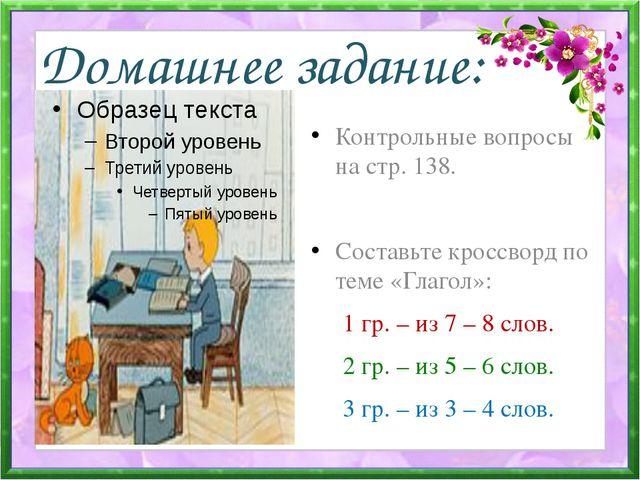 Домашнее задание: Контрольные вопросы на стр. 138. Составьте кроссворд по тем...