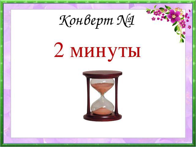 Конверт №1 2 минуты