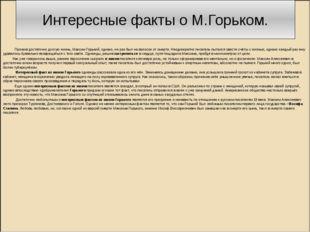 Интересные факты о М.Горьком. Прожив достаточно долгую жизнь, Максим Горький,