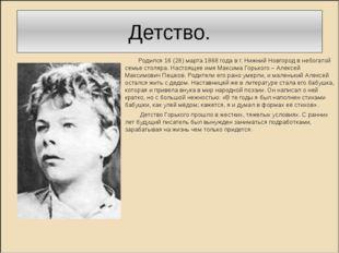 Детство. Родился 16 (28) марта 1868 года в г. Нижний Новгород в небогатой сем