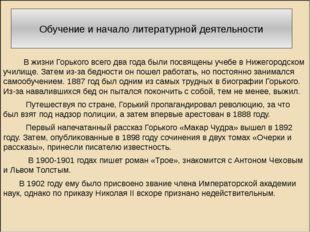Обучение и начало литературной деятельности В жизни Горького всего два года