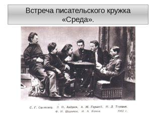Встреча писательского кружка «Среда».