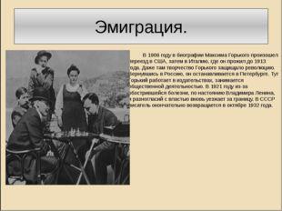 Эмиграция. В 1906 году в биографии Максима Горького произошел переезд в США,