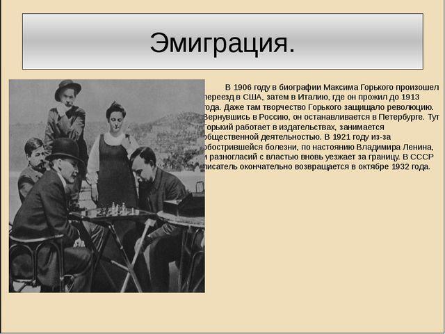 Эмиграция. В 1906 году в биографии Максима Горького произошел переезд в США,...