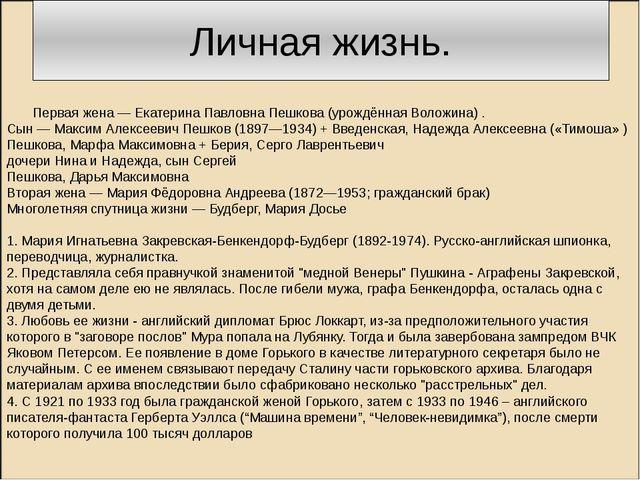 Личная жизнь. Первая жена — Екатерина Павловна Пешкова (урождённая Воложина)...