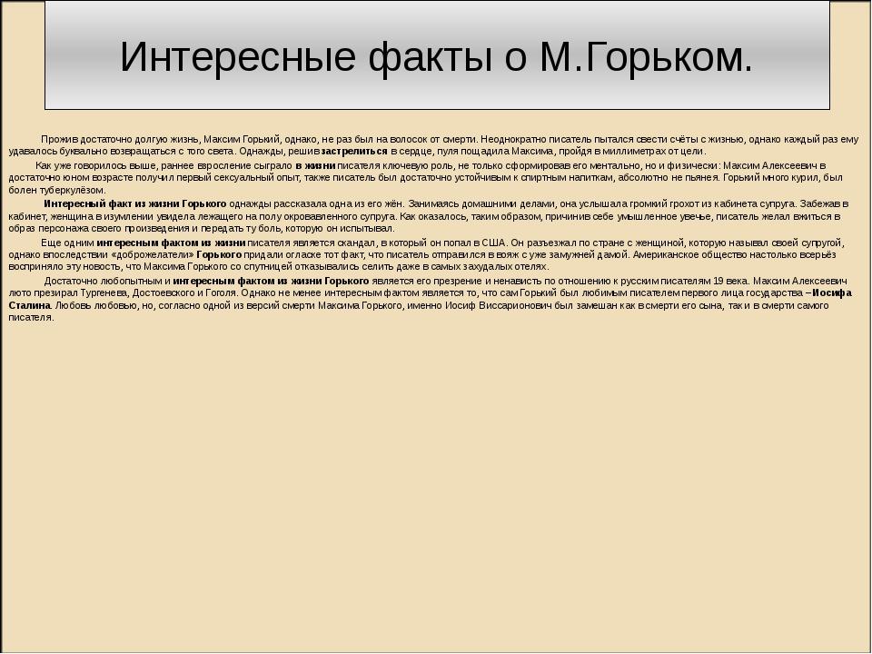 Интересные факты о М.Горьком. Прожив достаточно долгую жизнь, Максим Горький,...